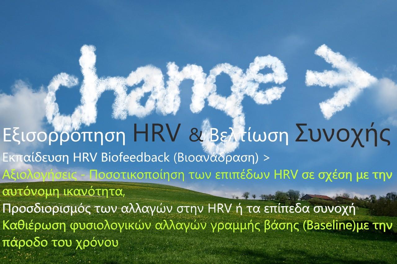 Change HRV